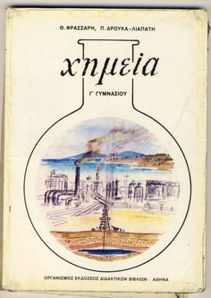Old greek Chemistry school book My Childhood Memories, Sweet Memories, Vintage Ads, Vintage Posters, Greece History, The Age Of Innocence, Funny Ads, Good Old Times, 90s Nostalgia