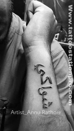 Name tattoo design...!! #bestfemaleartist #bestwork #bestfemaleartist #mp #Name #bestfemaleartist #bestwork #bestfemaleartist #mp #indore #inklover #ink💉 #inlove #inkgirl #name #nametattoo #shading #tattoo #art🎨 #artist #female #nametattoo #infinitytattoo #annurathore #annu_rathore😊😊 #annuartist #annu #annu_rathore ❤️ #femaleartist #besttattoodesigns #besttattoosrtist #annu_rathore😊😊 #annu_rathore #mp #indore #instagram #instalover  At tattoo station & academy  Call us… Tattoo 2017, Tattoo Art, Tattoo Quotes, Tattoo Station, Name Tattoo Designs, Indore, Inked Girls, Female, Tattoos