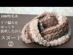 snood with puffed star stitch. And explain slowly. Crochet Scarves, Crochet Shawl, Knitting, Hats, Handmade, Youtube, Star Stitch, Cowl, Fashion