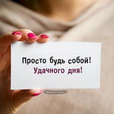 Просто будь собой! Удачного дня!