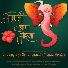 On this occasion of Ganesh Chaturthi, we will be taking a deeper look at the famous Ganapati Atharvashirsha (गणपति अथर्वशीर्ष) its meaning… Ganesh Chaturthi Quotes, Happy Ganesh Chaturthi Wishes, Happy Ganesh Chaturthi Images, Sanskrit Quotes, Sanskrit Mantra, Vedic Mantras, Ganesh Images, Ganesha Pictures, Ganesh Jayanti