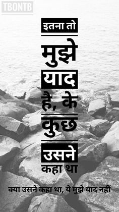 My Diary, Hindi Quotes, Favorite Quotes, Attitude, Poetry, Heart, Funny, Photos, Movie Posters