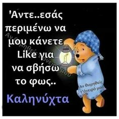 Good Night, Fictional Characters, Anna, Nighty Night, Fantasy Characters, Good Night Wishes