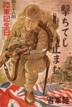 La Propaganda del Giappone – La Guerra del Pacifico - pin by Paolo Marzioli Ww2 Propaganda Posters, Political Posters, Japanese Poster, Military Art, Military Recruiting, Advertising Poster, World War Two, Graphic, Illustrations Posters