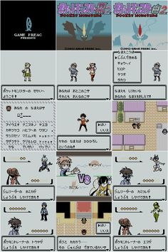 Pokemon Black and White 2. It looks like the old pokemon games. They should make a new game that looks like Red Blue and Yellow versions. Purely Amazing