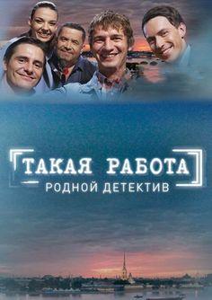 Такая работа 2016 (3 сезон) все серии смотреть на KinoDed.NET http://kinoded.net/serialy/169-takaya-rabota-2016-3-sezon.html