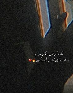 Sad Girl Quotes, Love Poetry Images, Heart Touching Lines, Poetry Lines, Urdu Words, Islamic Love Quotes, Urdu Quotes, Urdu Poetry, Love Heart