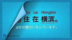 中国語 入門講座(初級) - 基本フレーズ70   #2/7 決まり文句1