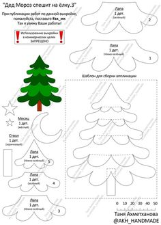 Bucilla felt Christmas ornaments step-by-step / DIY / I lost the chart! Felt Christmas Ornaments, Christmas Diy, Diy Ornaments, Beaded Ornaments, Christmas Countdown, Homemade Christmas, Glass Ornaments, Christmas Stockings, Quilting Patterns