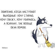 С выходными всех! Funny Phrases, Funny Pictures, Jokes, Wisdom, Lol, Lettering, Superhero, Fictional Characters, Humor