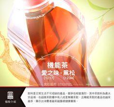 個股介紹 | 機能茶-愛之味(1217)、黑松(1234) #StockFeel #Convenient_store #tea #drink