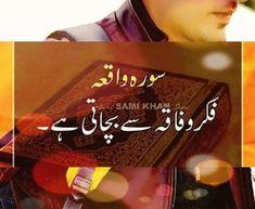 Famous Poets, Important Quotes, Islamic Information, Urdu Poetry Romantic, Islamic Quotes, Prayers, Pictures, Photos, Famous Black Poets