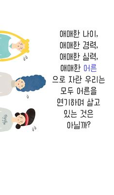[BY 마음의숲] 저자 친필 사인본 +자존감 손거울예스24에서 <나는 나로 살기로 했다> 도서 구매시 3월 3... Korea Quotes, Korean Text, Picture Story, Korean Language, Wise Quotes, Cute Wallpapers, Cool Words, Wisdom, Relationship