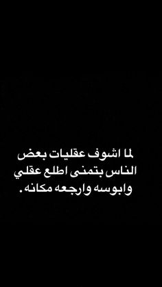 Arabic Jokes, Arabic Funny, Funny Arabic Quotes, Jokes Quotes, Wisdom Quotes, True Quotes, Funny Quotes, Talking Quotes, Mood Quotes