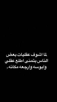 Jokes Quotes, Wisdom Quotes, True Quotes, Best Quotes, Funny Quotes, Qoutes, Arabic Funny, Funny Arabic Quotes, Arabic Memes
