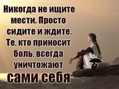 Wise Quotes, Inspirational Quotes, Laws Of Life, Russian Quotes, Good Thoughts, Self Development, Quotations, Psychology, Wisdom