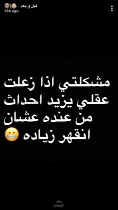 انتي عصفورة 😂😂😂😂😂 Arabic Memes, Arabic Funny, Funny Arabic Quotes, Talking Quotes, Mood Quotes, Life Quotes, Funny Texts, Funny Jokes, English Jokes