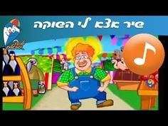 נעע באהכ - YouTube Sound Song, Baby Shower Table Decorations, Online Work, Stranger Things, Minnie Mouse, Mario, Singing, Family Guy, Songs