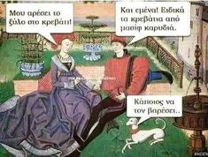 Ancient Memes, Funny Quotes, Jokes, Lol, Humor, Instagram Posts, Greek, Teaching, Painted Canvas