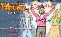 Україна має талант. Діти - 7 выпуск - СТБ (09.04.2016) последний выпуск онлайн