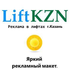 Гарантия эффективности.  ✔ Яркий рекламный макет.  Реклама в лифтах в г.Казань. тел.: (843) 2-393-789  http://liftkzn.ru  #казань #liftkzn #kzn #kazan #реклама