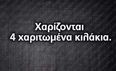 Sarcastic Quotes, Me Quotes, Funny Quotes, Funny Sarcastic, Funny Greek, Free Therapy, Greek Quotes, Funny Moments, Lol