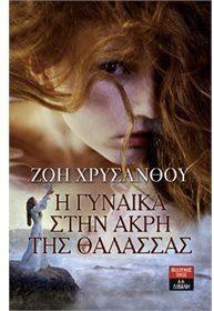 Η γυναίκα στην άκρη της θάλασσας Book Lovers, Books To Read, Literature, Photos, Reading, Movie Posters, Ticket, Universe, Google