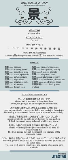 Learn one Kanji a day with infographic - 景 (kei): http://japanesetest4you.com/learn-one-kanji-a-day-with-infographic-%e6%99%af-kei/