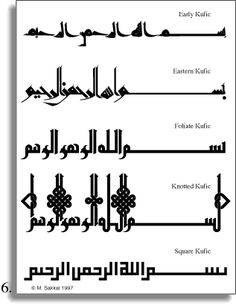 Are you wondering why there are so many variations of this Kufi calligraphy style? I explain it in this easy to read article here: (http://homesynchronize.com/this-is-the-original-islamic-calligraphy-style)