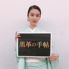 Emi Takei 武井咲 Emi Takei, Japanese Characters, Letter Board, Lettering, Beautiful, Inspiration, Beauty, Beleza, Biblical Inspiration