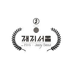 LOGOFOLIO5 - 그래픽 디자인, 타이포그래피 Ci Design, Typo Design, Graphic Design Tips, Typographic Design, Brand Identity Design, Branding Design, Typography Layout, Lettering, Korean Logo
