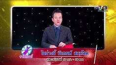 Favd ศก12ราศลาสด 4-4 24 มกราคม 2559 ยอนหลง Suek12Rasee HD via Dailymotion ift.tt/23leNpA Via Tumblrhttp://ift.tt/1S3idtz
