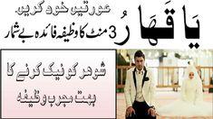 Dua In Urdu, Problem And Solution, Mantra, Kos, Quran, Youtube, Banana, Holy Quran, Aries