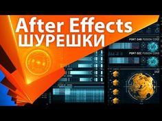 Делаем шурешки и элементы интерфейсов HUD для дизайна в After Effects - AEplug 100 - YouTube