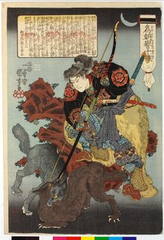 No. 2 from the series Ten Famous Feats of Tametomo - Tametomo homare no jikketsu (為朝譽十傑)  Minamoto no Tametomo in his youth separates two fighting wolf-cubs with his bow. He kept them as pets, naming them Yokaze and Yamao. A rare Kuniyoshi warrior series depicting the heroic feats of the young Tametomo of which this is #2.