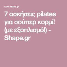 7 ασκήσεις pilates για σούπερ κορμί! (με εξοπλισμό!) - Shape.gr