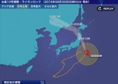 台風情報 台風号上陸へ記録的暴風雨に警戒  強い勢力の台風10号ライオンロックは徐々に勢力を弱めながら八丈島近海を北東に進んでいます今後も勢力を弱めながら北東に進み次第に北北西に向きを変えて東北に上陸するとみています  接近時には北日本を中心に過去最大レベルの暴風雨となる恐れがあり高波や高潮にも厳重な警戒が必要ですまた交通機関への大きな影響も心配されます  weathernews http://ift.tt/12cqCuZ
