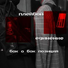 Korean Best Friends, Russian Red, Red Aesthetic, Busan, Taehyung, Nct, Layout, Concept, Icons