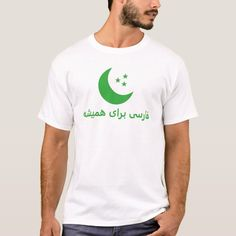 فارسی برای همیشه Persian forever in Persian T-Shirt #فارسی #برای #همیشه #persianforeverinpersian #TShirt Learn Persian, Green Moon, Word Sentences, Types Of Shirts, Keep It Cleaner, Fitness Models, Shop Now, Unisex, Casual
