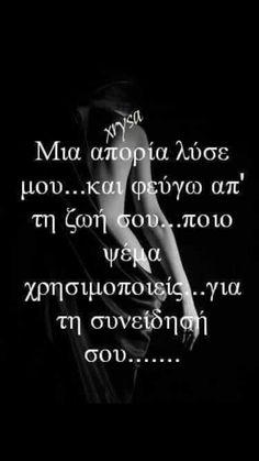 Eisai kala me tin sinidisi su ? Dark Quotes, Greek Quotes, Movie Quotes, Life Quotes, Motivational Quotes, Inspirational Quotes, Life Thoughts, True Words, Picture Quotes