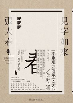 Gn – Yunnica Poster – - New Sites Graphic Design Books, Japanese Graphic Design, Graphic Design Typography, Graphic Design Illustration, Chinese Design, Design Illustrations, Japan Illustration, Chinese Typography, Dm Poster