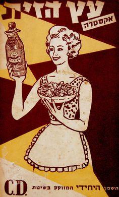ISRAEL 1961 Jewish WOMEN ALMANACH Recipes COOKBOOK Kosher JUDAICA Advertisements   eBay