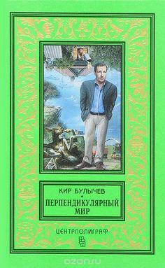 "Кир Булычев, ""Перпендикулярный мир"" #булычев #обложкакниги"