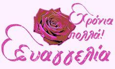 Name Day Wishes, Happy Name Day, Happy New Year, Greek Beauty, Greek Quotes, Happy Birthday Wishes, Emoticon, Ecards, Birthdays