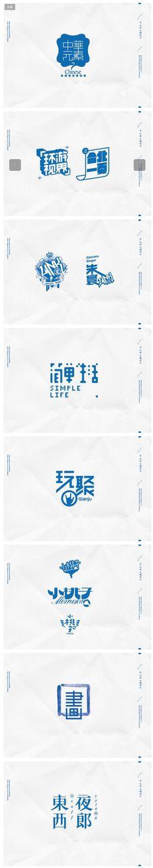 朱垣银 字体设计 — 人人小站