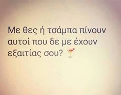eee??? Funny Greek Quotes, Funny Quotes, Love Quotes, Inspirational Quotes, Best Quotes Ever, Funny Statuses, Bitch Quotes, Funny Times, Great Words