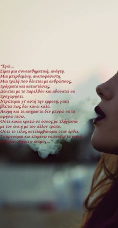 Αλκυονη Παπαδακη Dead Poets Society, Greek Quotes, Sweet Words, English Quotes, I Love Books, True Stories, Wise Words, Life Is Good, Philosophy