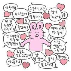 힐링툰 발견!_김토끼 : 네이버 블로그 Iphone Wallpaper Korean, Korea Wallpaper, Korean Phrases, Korean Quotes, Wow Words, Indie, Learn Korean, Funny Illustration, Korean Language