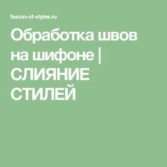 Обработка швов на шифоне   СЛИЯНИЕ СТИЛЕЙ