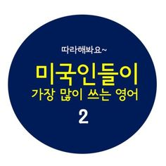 기초 일본어랑 영어랑 - We give ad... : 카카오스토리 English Study, Survival, Calm